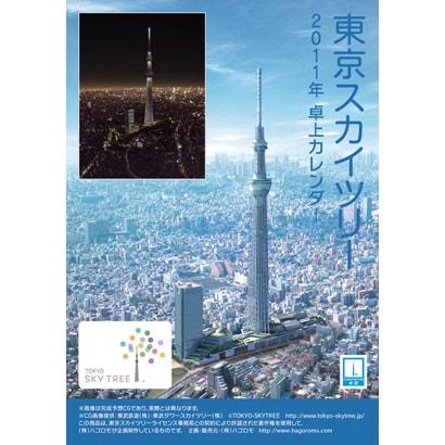 卓上 東京スカイツリー [2011年カレンダー]