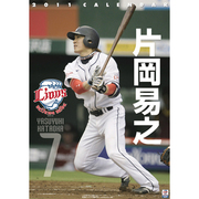 片岡易之 [2011年カレンダー]