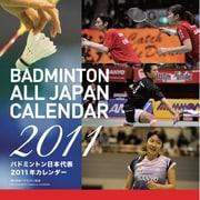 バドミントン日本代表 [2011年カレンダー]