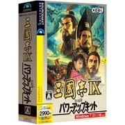 三國志IX with パワーアップキット [Windows]