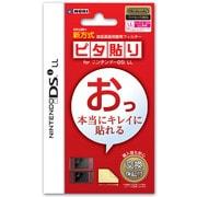 ピタ貼り for ニンテンドーDSi LL [DSiLL用]