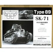 SK71 89式中戦車可動履帯 [ディテールアップパーツ]