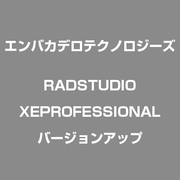 RADSTUDIOXEPROFESSIONALバージョンアップ