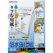 LBP-WP110 [カラーレーザー・カラーコピー用耐水強化紙・A4・50枚]