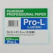 フジカラープロフェッショルペーパー Pro-L(ラスター) 大全紙 20枚