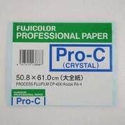 フジカラープロフェッショルペーパー Pro-C(クリスタル) 大全紙 20枚