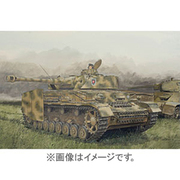 1/35 CH6594 4号戦車G型 スマートキット [2018年5月再生産]