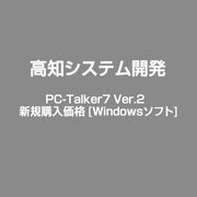 PC-Talker7 Ver.2 新規購入価格 [Windowsソフト]