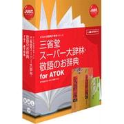 三省堂 スーパー大辞林・敬語のお辞典 for ATOK [Windows]