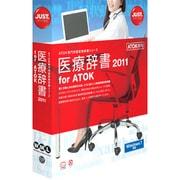 医療辞書2011 for ATOK 通常版 [Windowsソフト]