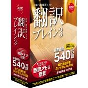翻訳ブレイン3 [Windows]