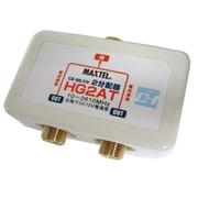 HG2AT-EP [アンテナ2分配器 全端子通電]