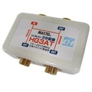 HG3AT-EP [アンテナ3分配器 全端子通電]