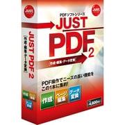 JUST PDF 2 [作成・編集・データ変換] 通常版 [Windowsソフト]