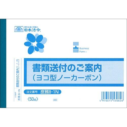 庶務 8-1N [プリンター用紙]