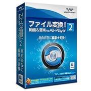 ファイル変換! 動画&音楽 for All-Player 2 Mac [Mac]