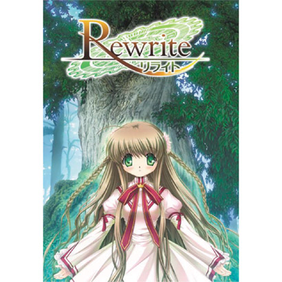Rewrite 初回限定版(リライト) [Windowsソフト]