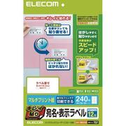 EDT-TMEX12R [キレイ貼り 宛名・表示ラベル 12面/240枚]