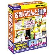 名刺ぷりんとSimple6 [Windowsソフト]