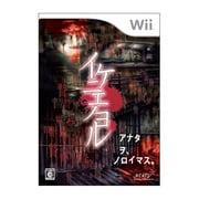 イケニエノヨル [Wiiソフト]