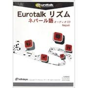 Eurotalk リズム ネパール語 [オーディオCD]