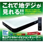 K-DIGIBOX-V03 [TVチューナー コンポジットビデオ端子・D3・VGA端子・S-ビデオ端子]