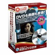 iTools動画 & DVD変換 for Mac [Mac]