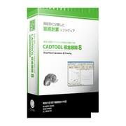 CADTOOL板金展開8 [Windowsソフト]