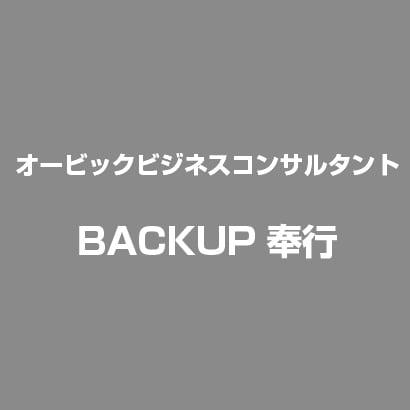 BACKUP奉行 [ライセンスソフト]
