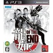 龍が如く OF THE END [PS3ソフト]