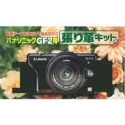 パナソニックルミックスGF2用貼り革キット ライカタイプIII 4034 光沢