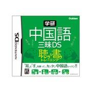学研 中国語三昧DS 聴き&書きトレーニング [DSソフト]