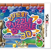 とびだす!パズルボブル3D [3DSソフト]