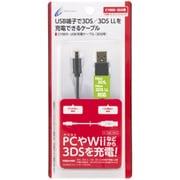 CY-3DSUSB-ST [3DS/DSi/DSiLL/2DSLL/2DSLL用 USBストレートケーブル 1.2m]