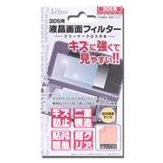 3DS用 液晶画面フィルター [3DS用]