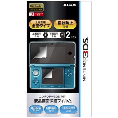 液晶画面保護フィルム GAF-010 [3DS用]