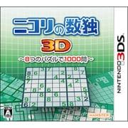 ニコリの数独3D ~8つのパズルで1000問~ [3DSソフト]