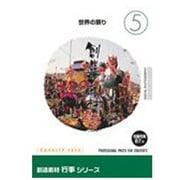 創造素材 行事(5)世界の祭り [Windows/Mac]