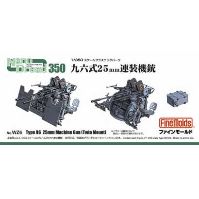 1/350 WZ6 ナノ・ドレッドシリーズ 96式25ミリ連装機銃 [1/350アクセサリー]