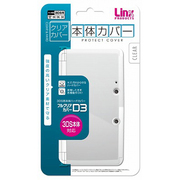 3DS用 フルクリアカバー D3 [3DS用]