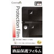 3DS用液晶保護フィルム光沢タイプ [3DS用]