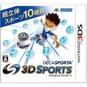 デカスポルタ 3Dスポーツ [3DSソフト]