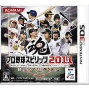 プロ野球スピリッツ2011 [3DSソフト]