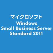 Windows Small Business Server Standard 2011 [ライセンスソフト]