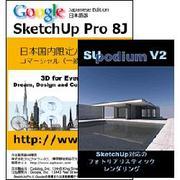 SKETCHUPPRO8J+PODIUM2バンドルコマーシャル [Windowsソフト]