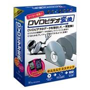 DVDビデオ変換FOR WIN G-f018 [Windowsソフト]