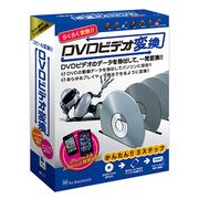 DVDビデオ変換FOR MAC G-f019 [Mac]