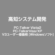 PC-Talker Vista2 PC-TalkerVisa/XP V3ユーザー様価格 [Windows]