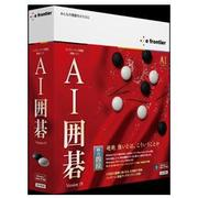 AI囲碁 Version 19 for Windows [Windows]