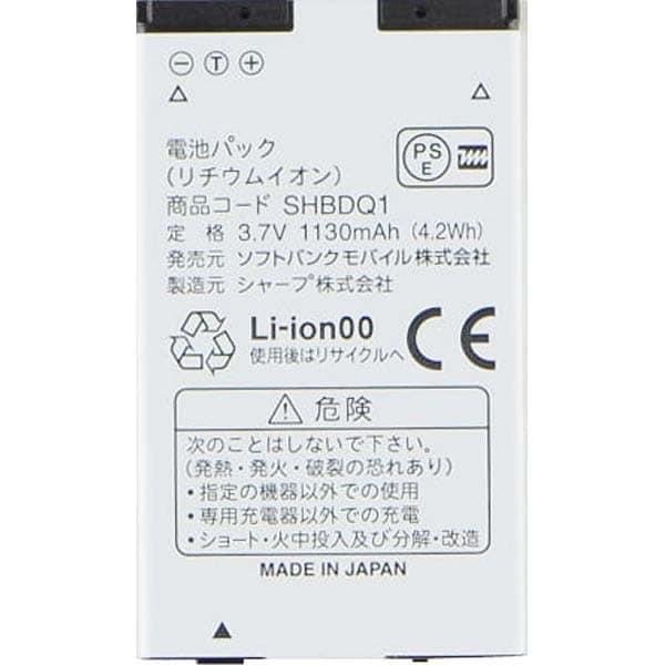 SHBDQ1 [電池パック 005SH]